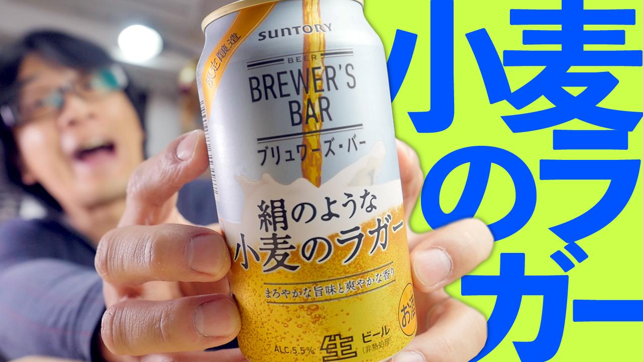 俺には合わない!小麦のラガー【サントリー】ブリュワーズバー SUNTORY BREWERS BAR BEER
