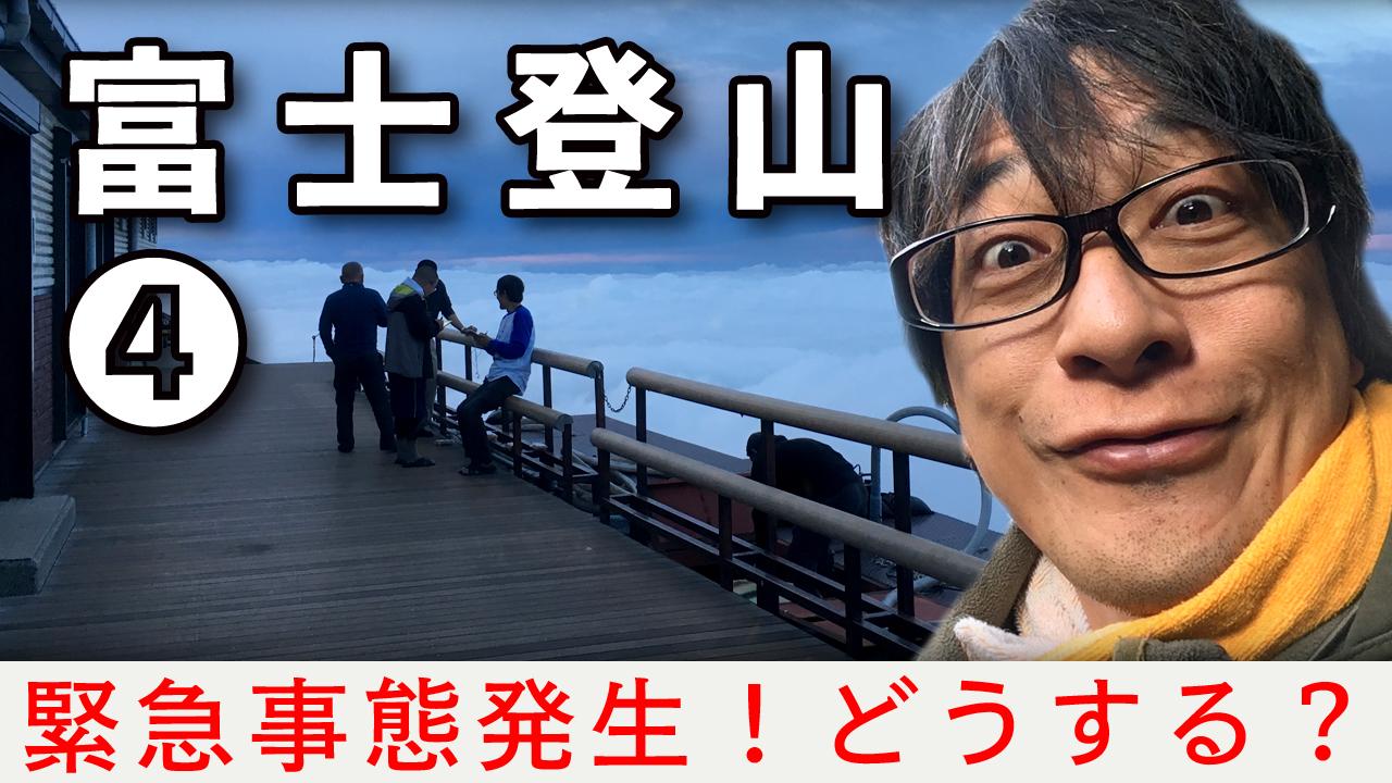 悪天候で緊急事態発生!【富士登山④】残念だけどナイス判断!