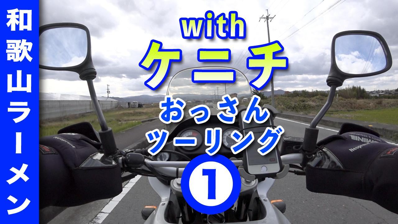 和歌山ラーメンを食べにいこう!【バイク】ケニチとツーリング①