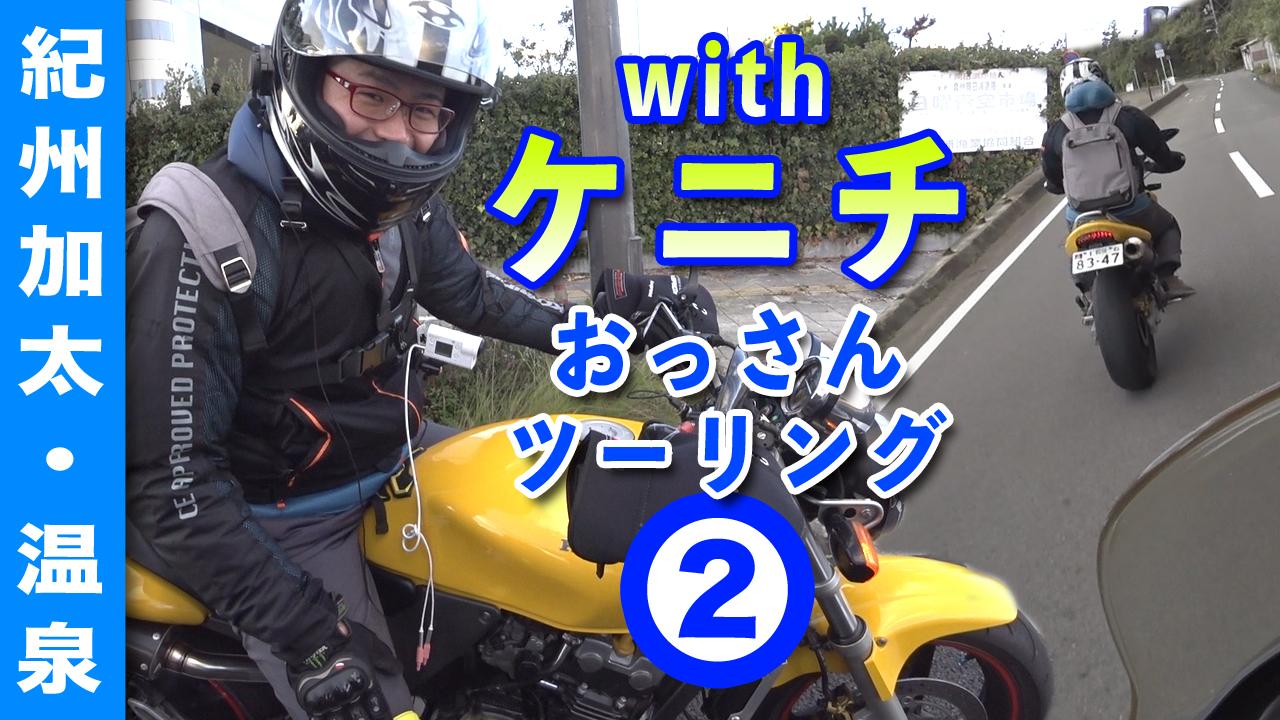 温泉に行こう!【バイク】休暇村・紀州加太 ケニチとツーリング②
