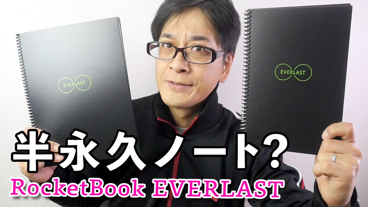 半永久に使えるノートとは?【EVERLAST】Rocketbook スマートノート
