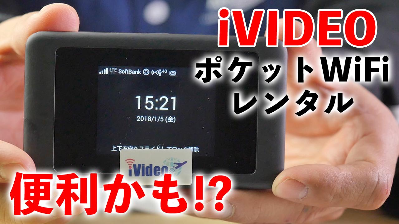これは便利かも!?【iVIDEO】ポケットWiFiレンタル 試用レポート