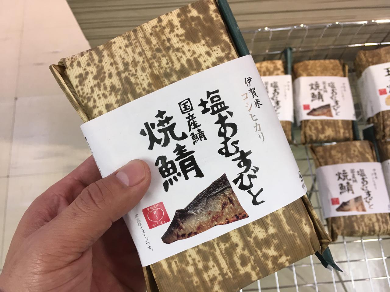 空メシはこれにしよう!【塩おむすびと焼鯖】大阪国際空港から羽田空港へのフライト
