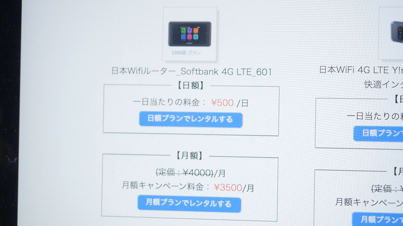 iVideo ポケットWiFi