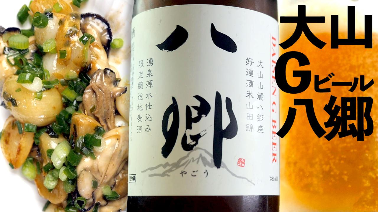 八郷 秋あがり2017【大山Gビール】山田錦とブレンドした超フルーティーな味!