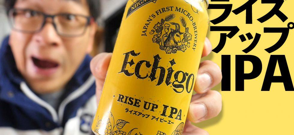 エチゴビール ライズアップアイピーエー