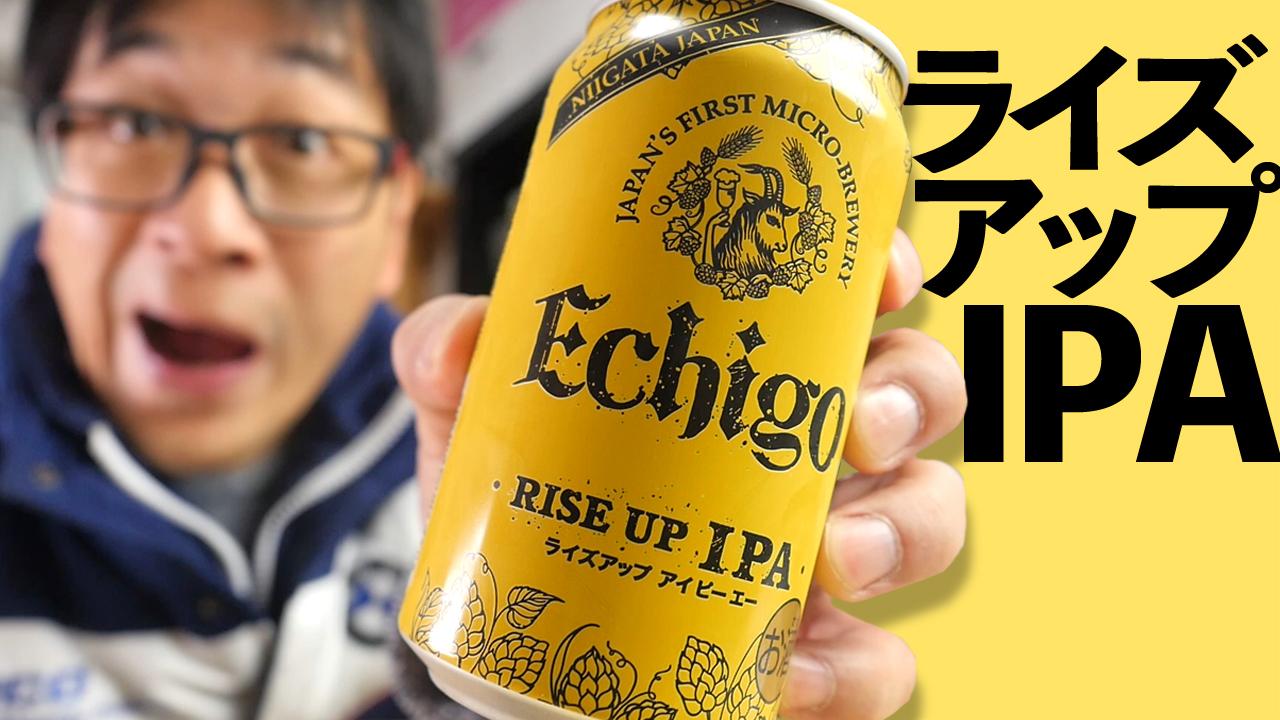 苦い!苦いぞ!【エチゴビール】ライズアップ・アイピーエー