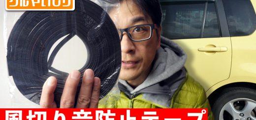 Desirable 風切り音防止テープ