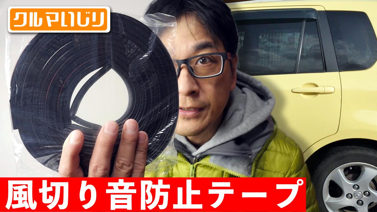 風切り音防止テープ(¥980-)を貼ってみたら変化した?【クルマいじり】マツダ DYデミオ