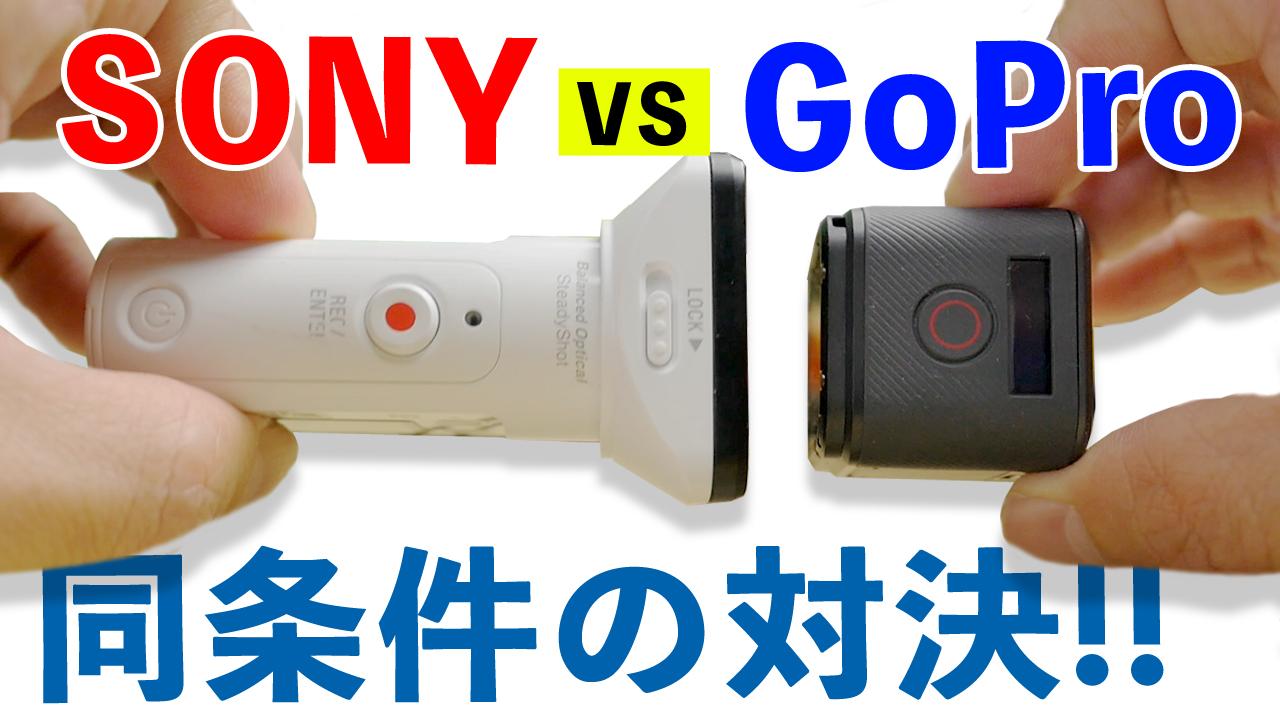 2大アクションカム対決!【GoPro HERO5 Session】VS【SONY FDR-X3000】同条件で比較撮影!