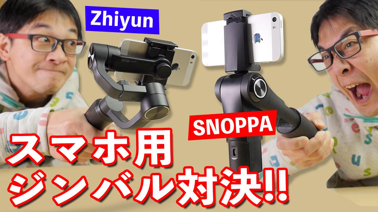 スマホ用ジンバル対決!【Zhiyun Smooth-Q】vs【SNOPPA M1】どっちがいいの?