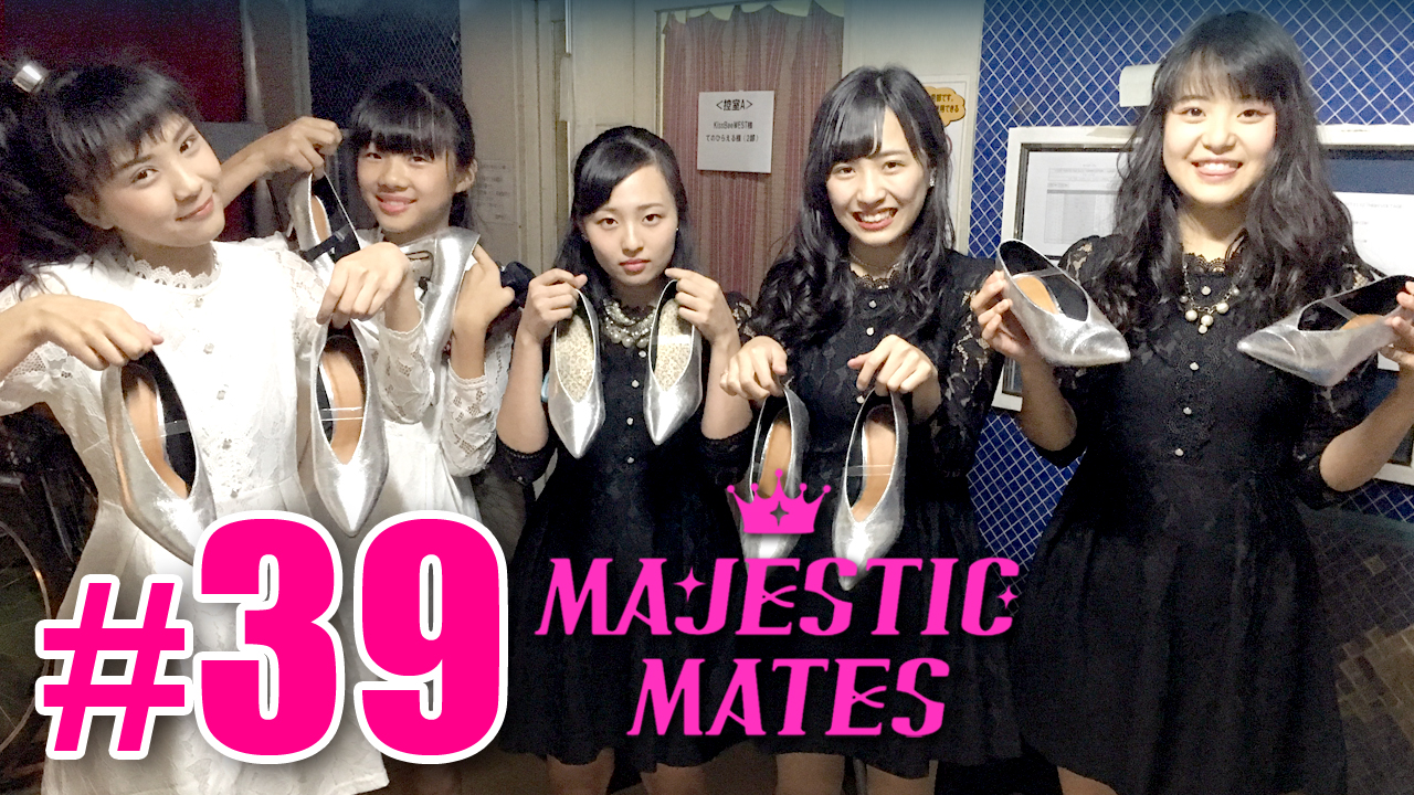 5人での初ライブ!【マジェスティックメイツ#39】MAJESTIC MATES