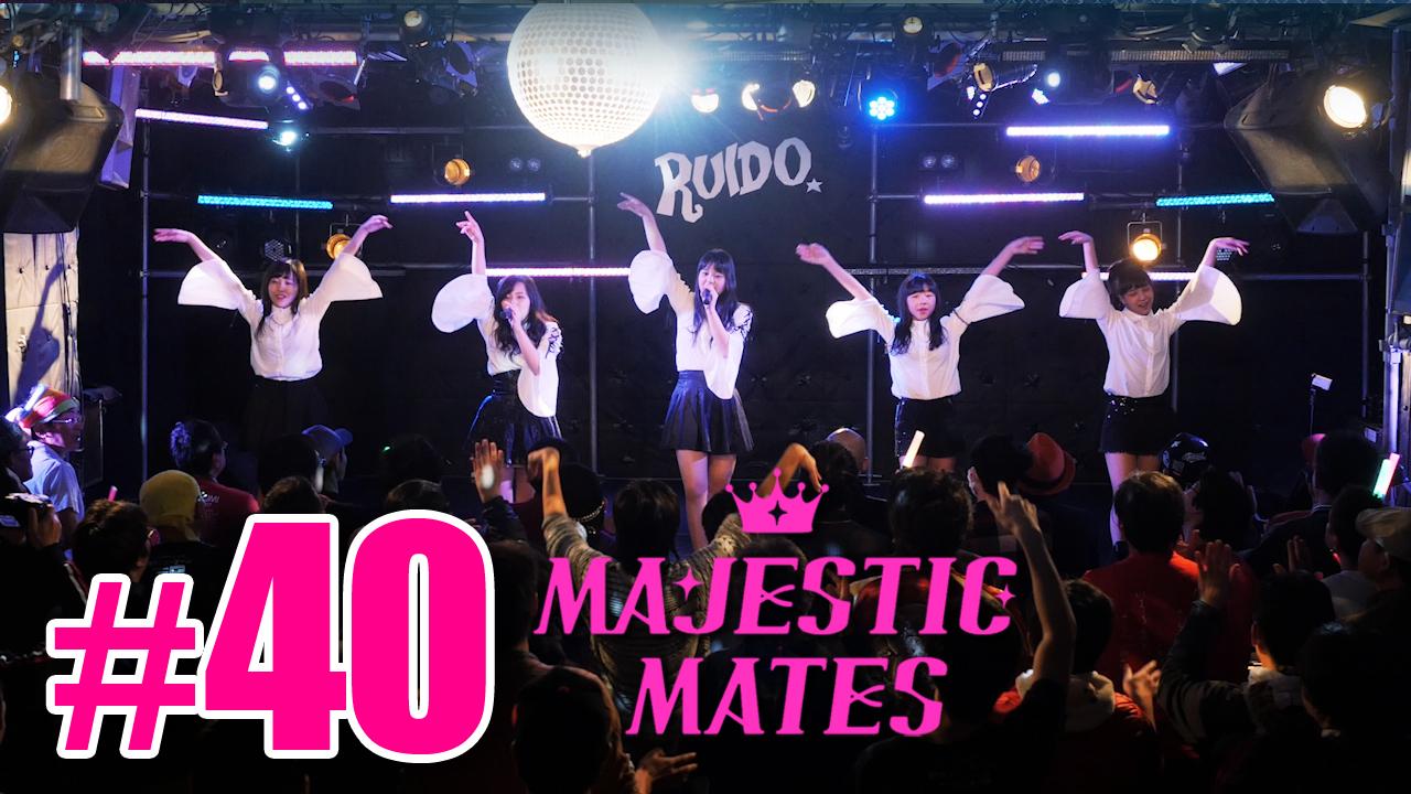 「星空をこえて」ライブ映像【マジェスティックメイツ#40】MAJESTIC MATES