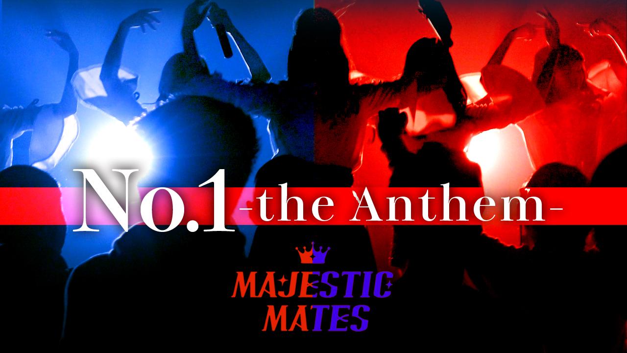 新曲ライブ映像「No.1-the Anthem-」【マジェスティックメイツ #41】MAJESTIC MATES