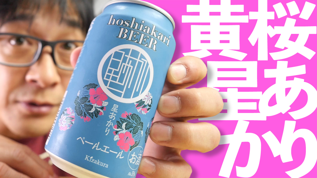 素敵パッケージの爽やか味!【黄桜】星あかりペールエール