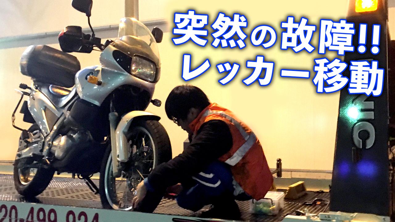 損保ジャパンのロードサービス初利用してみた【バイク】BMW F650 果たしては故障の原因は?