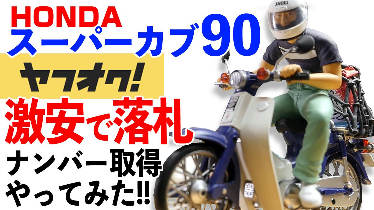 ヤフオクで格安ゲット!【スーパーカブ】原付二種を個人取引でナンバー取得するまで!