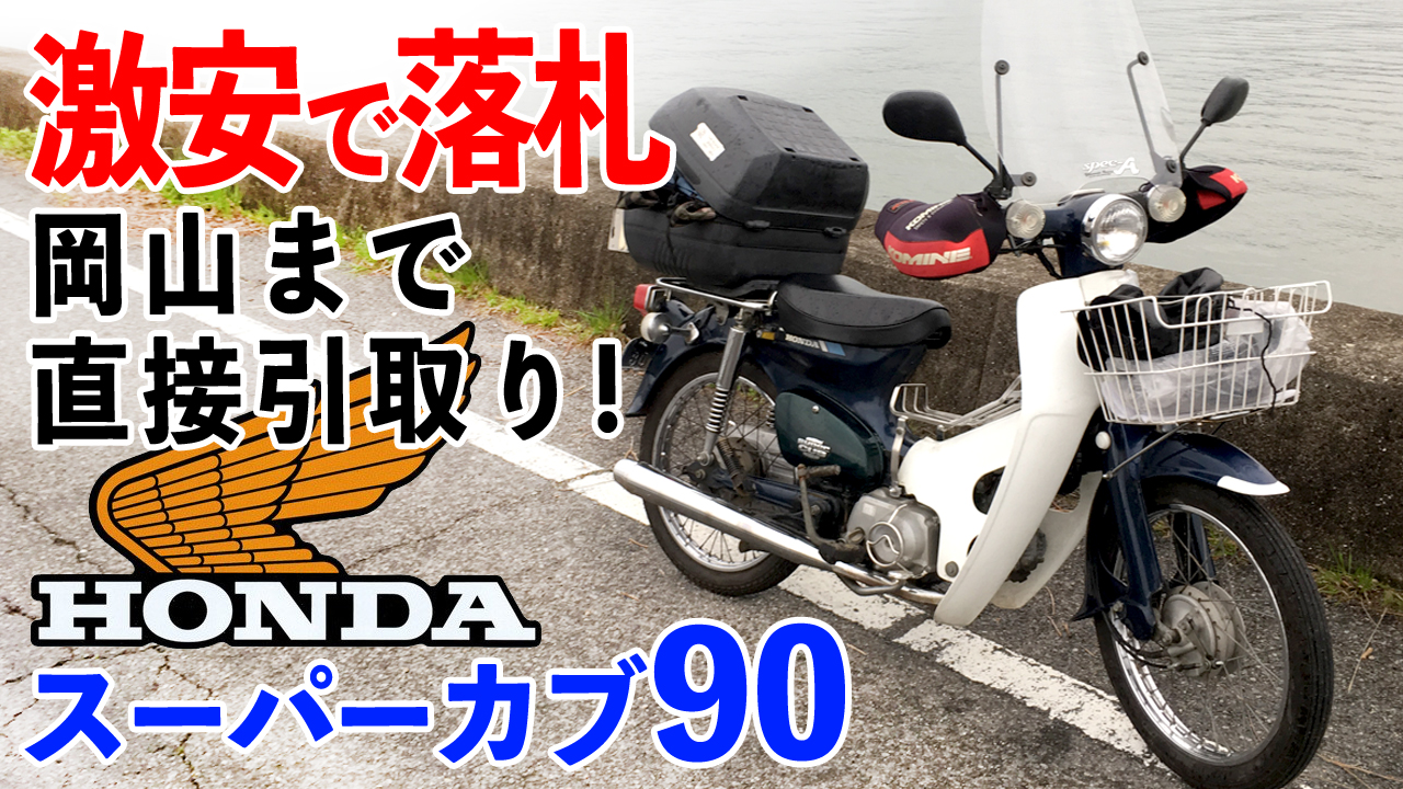 岡山まで直接引き取りへ!【スーパーカブ】ついにご対面&帰宅ツーリング開始!