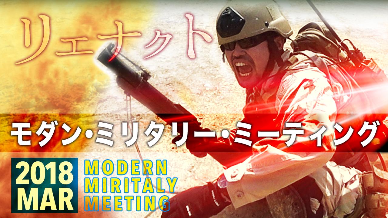 MMM速報!【モダン・ミリタリー・ミーティング】サバゲ風味の西日本最大リエナクト