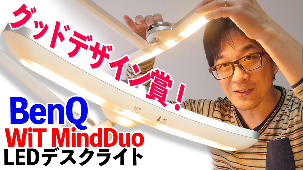 グッドデザイン賞のデスクライト【BenQ】WiT MindDuo 高機能で優しい光のLEDライト
