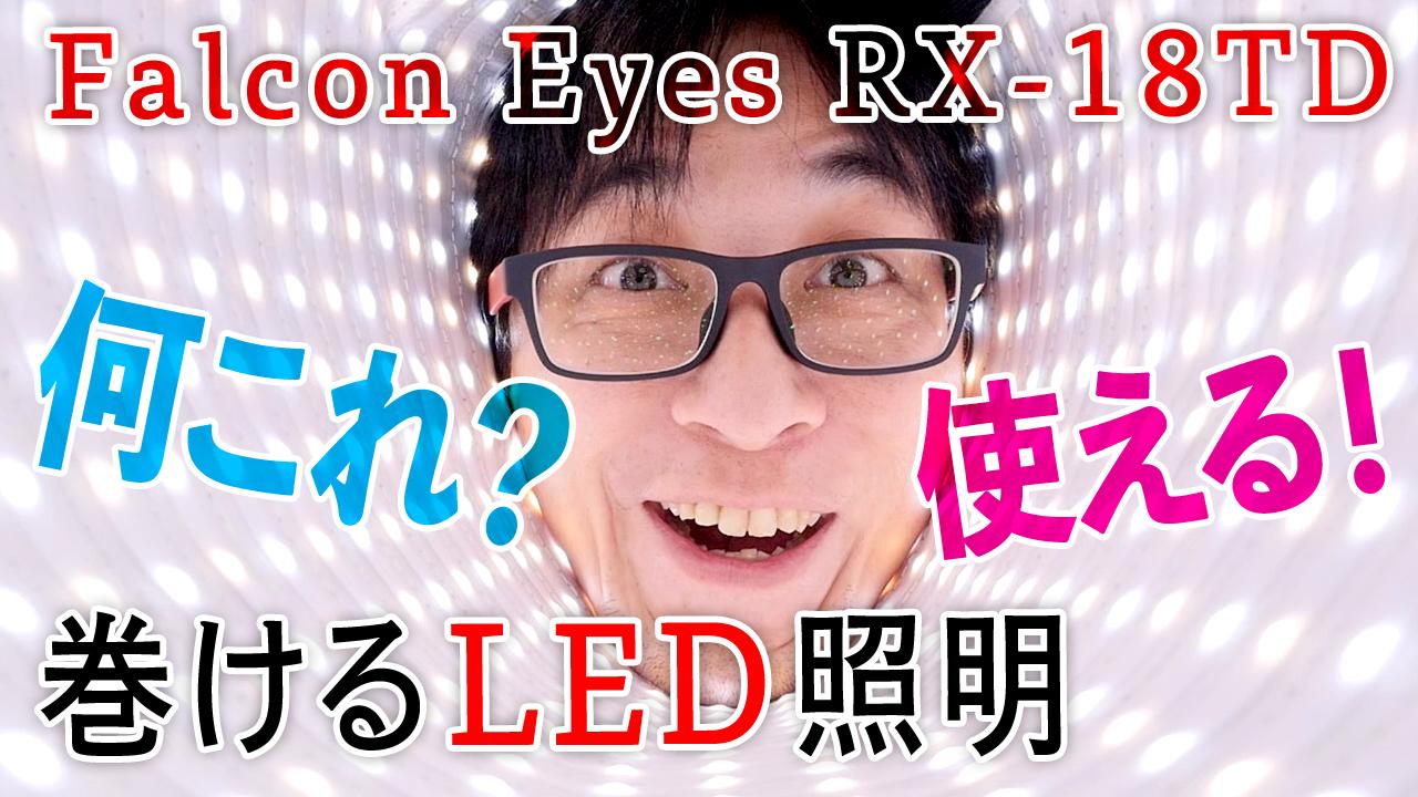 狭い場所でも照明設置!巻き取り可能なLED照明【FalconEyes】RX-18TD はいいぞ!