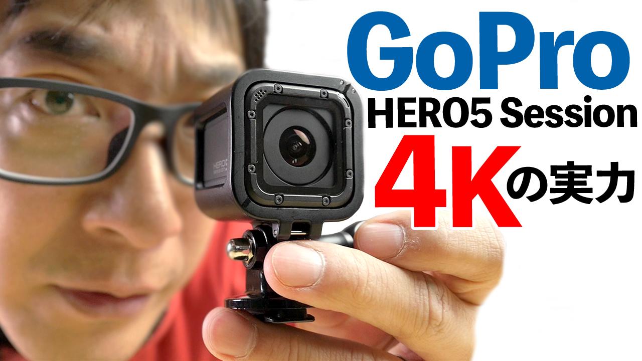 最小ゴープロ【4K映像】の実力は?【ゴープロ】Gopro HERO 5 Session