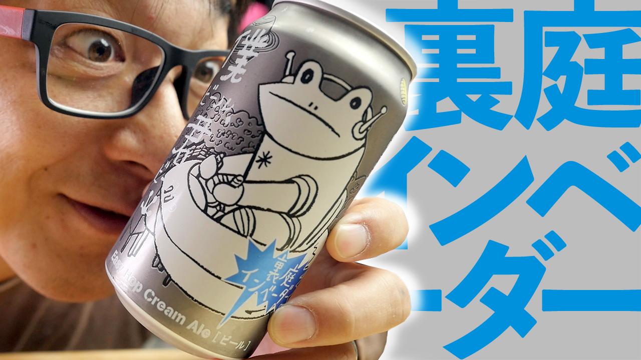 カエルの正体は宇宙人だったのか?【ヤッホーブルーイング】僕ビール、君ビール 裏庭インベーダー