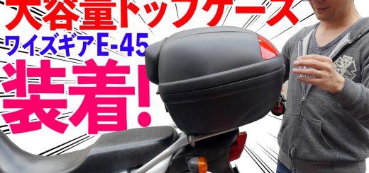 ワイズギア E-45 トップケース