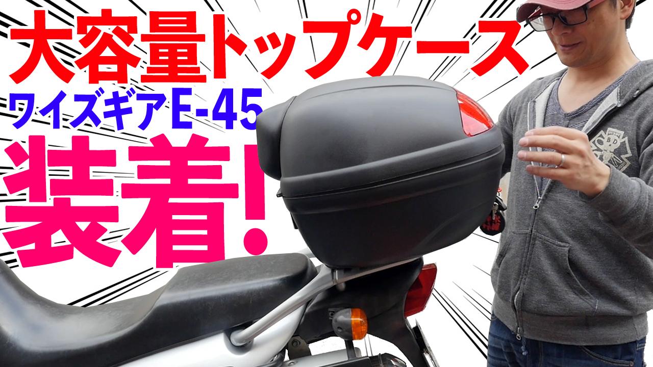 大容量トップケース装着!【バイク】BMW F650 ワイズギアE-45 取り付け
