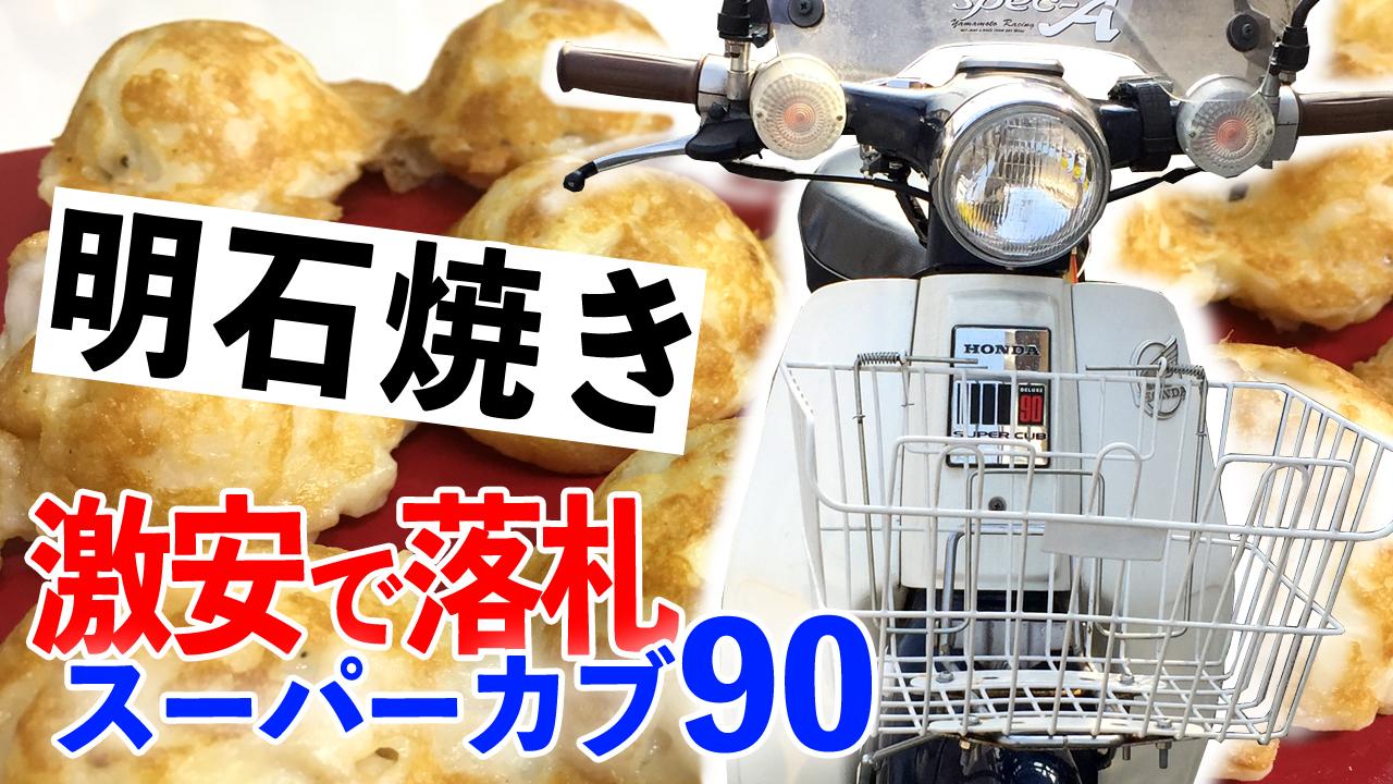 お昼は明石焼き!【スーパーカブ】岡山からついに大阪へ帰り着く