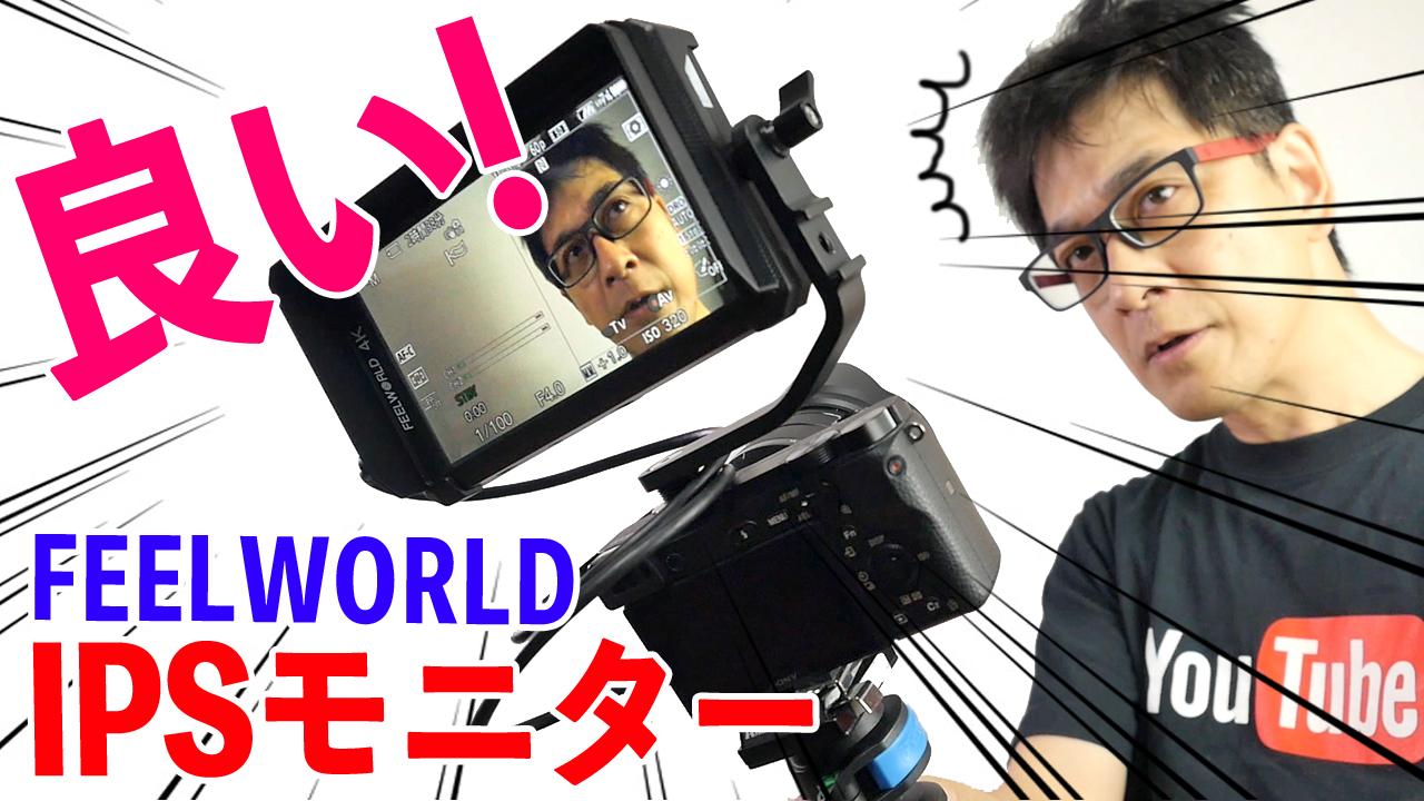 意外!この大きさがちょうど良い!【Feelworld F6】5.7インチ IPSモニター ミラーレス機にピッタリ!