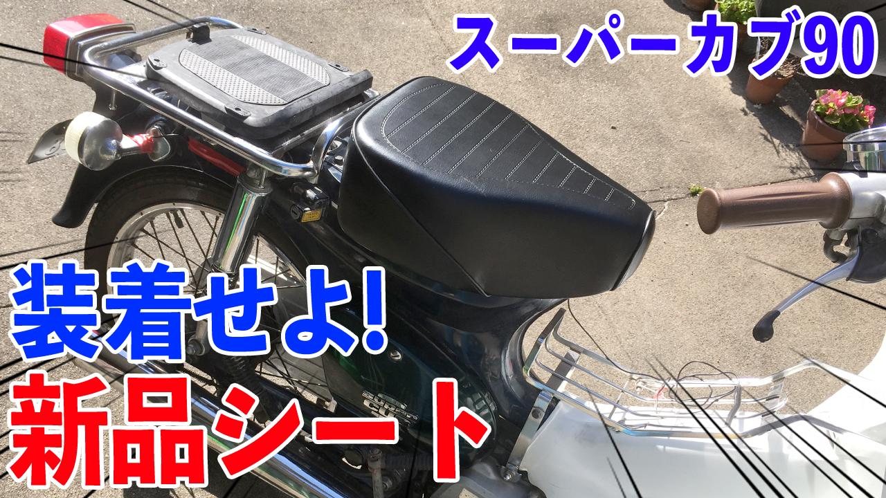 これでツーリングのお尻も大丈夫?【バイクパーツセンター】カブ用シート交換しました。
