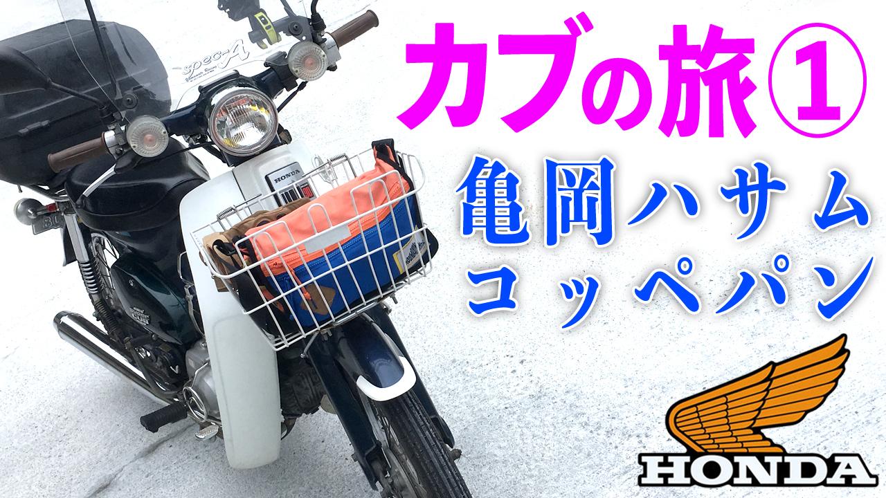 美味しいパン屋を探して亀岡へ!【カブの旅・亀岡/前編】カメオカハサムコッペパン