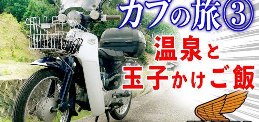 カブの旅・丹波篠山