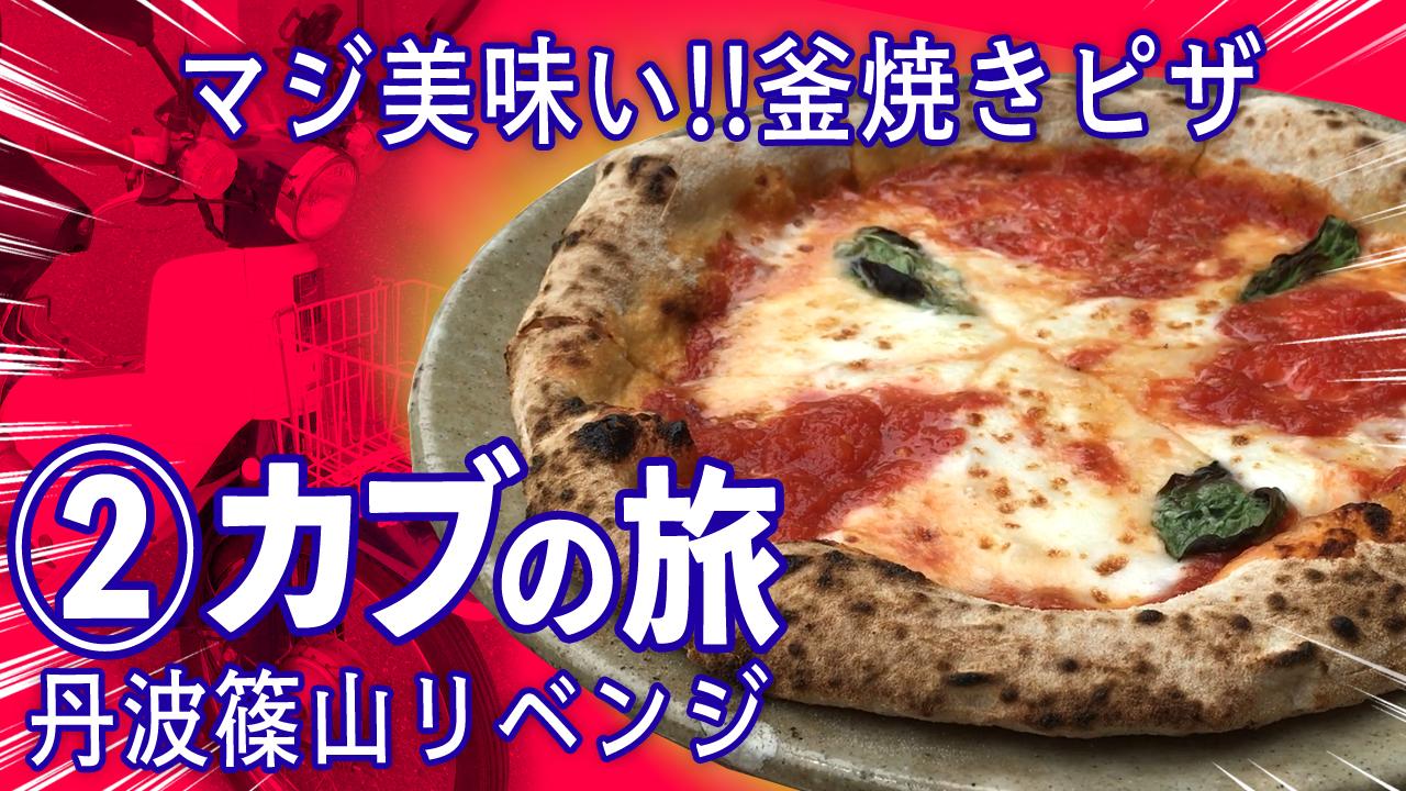 丹波篠山リベンジのツーリング!【カブの旅】PIZZAクワモンペで絶品ピザランチをいただきます!