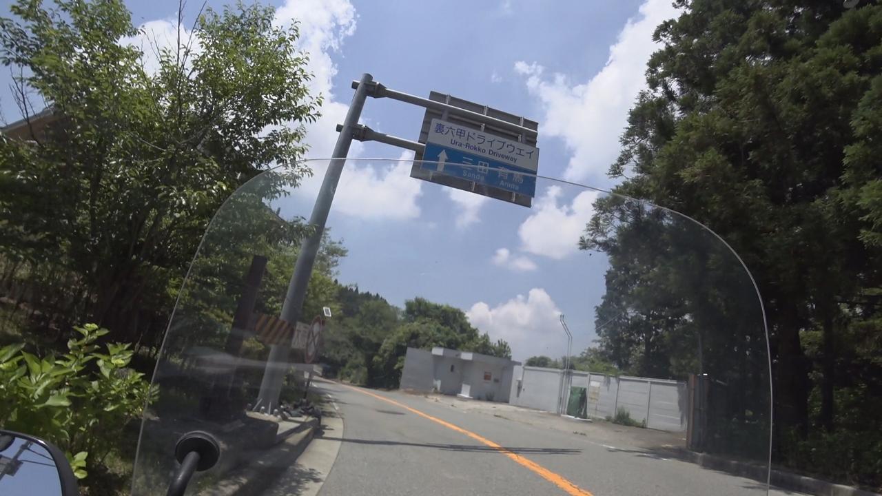 カブの旅 六甲山